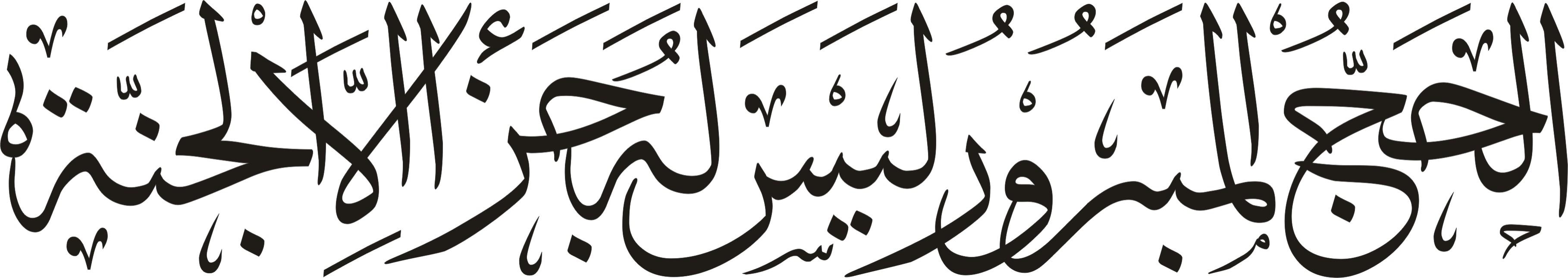 tulisan kaligrafi
